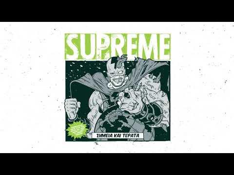 Supreme - Μάνα τα κατάφερα συμμ. 12ος Πίθηκος