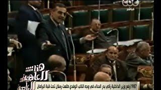تاريخ الضرب بالـ«جزمة» تحت قبة البرلمان المصري.. أشهر الوقائع (فيديو)