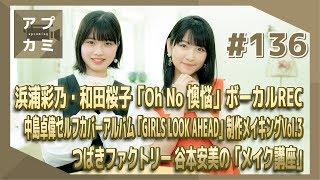 こぶしファクトリー「Oh No 懊悩」浜浦彩乃・和田桜子のボーカルレコー...