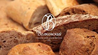 видео Пекарня по франшизе