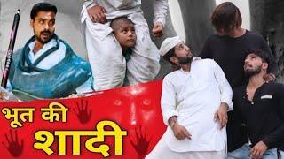 BHOOT KI SADI 😂 Comedy Video hindi | ibrahim 420 new video | ibrahim 420 Ki Video | Aasif Gaur | 420