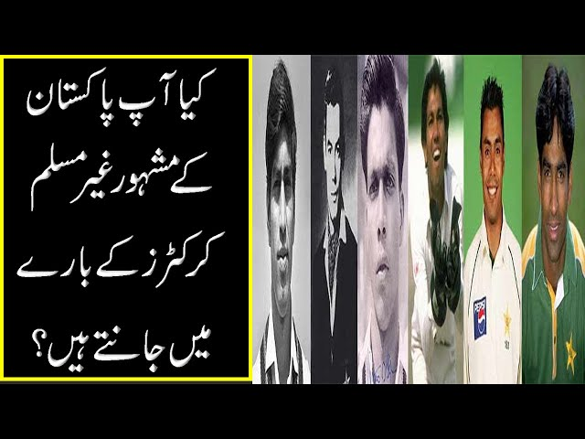 Famous non-Muslim cricketers of Pakistan | 9 News HD