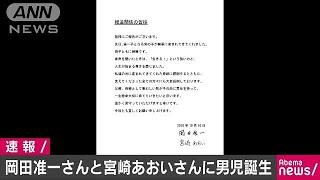 去年12月に結婚したV6の岡田准一さん(37)と、女優の宮崎あおいさん(3...