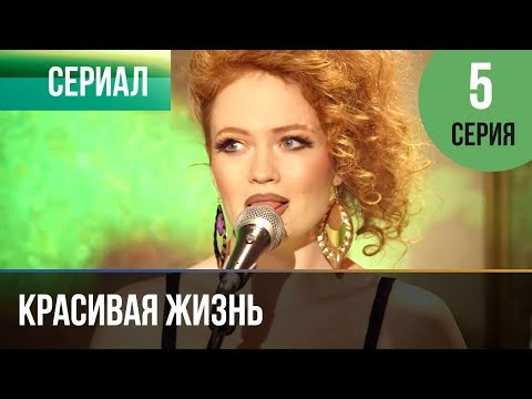 ▶️ Красивая жизнь 5 серия   Сериал / 2014 / Мелодрама