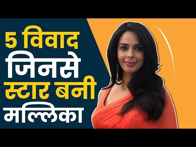 इन 5 विवादों के बाद Mallika Shehrawat बन गयी थी Bollywood Superstar