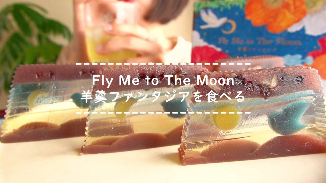 【咀嚼音】Fly Me to The Moon 羊羹ファンタジアを食べる【Eating Sounds】