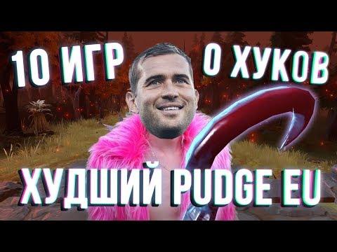 видео: ХУДШИЙ ПУДЖ ЕВРОПЫ #1 - dota 2