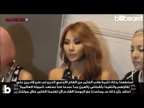2NE1 interview with Billboard [arabic sub]