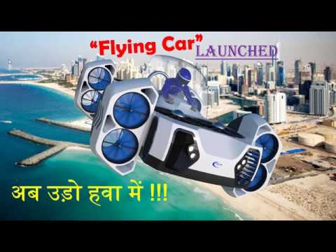 Flying Car First Look Launched in Dubai || Now Fly in the air