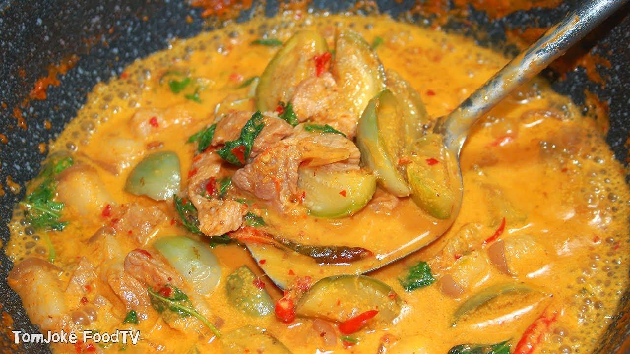 แกงเผ็ดหมูใส่มะเขือ แกงไทยง่ายๆหอมอร่อย Thai Red Curry with Pork