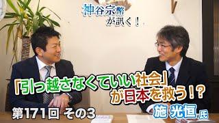 「引っ越さなくていい社会」が日本を救う!?【CGS 神谷宗幣 施光恒 第171-3回】