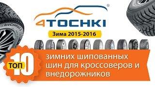 видео Рейтинг лучших шипованных зимних шин 2013-2014
