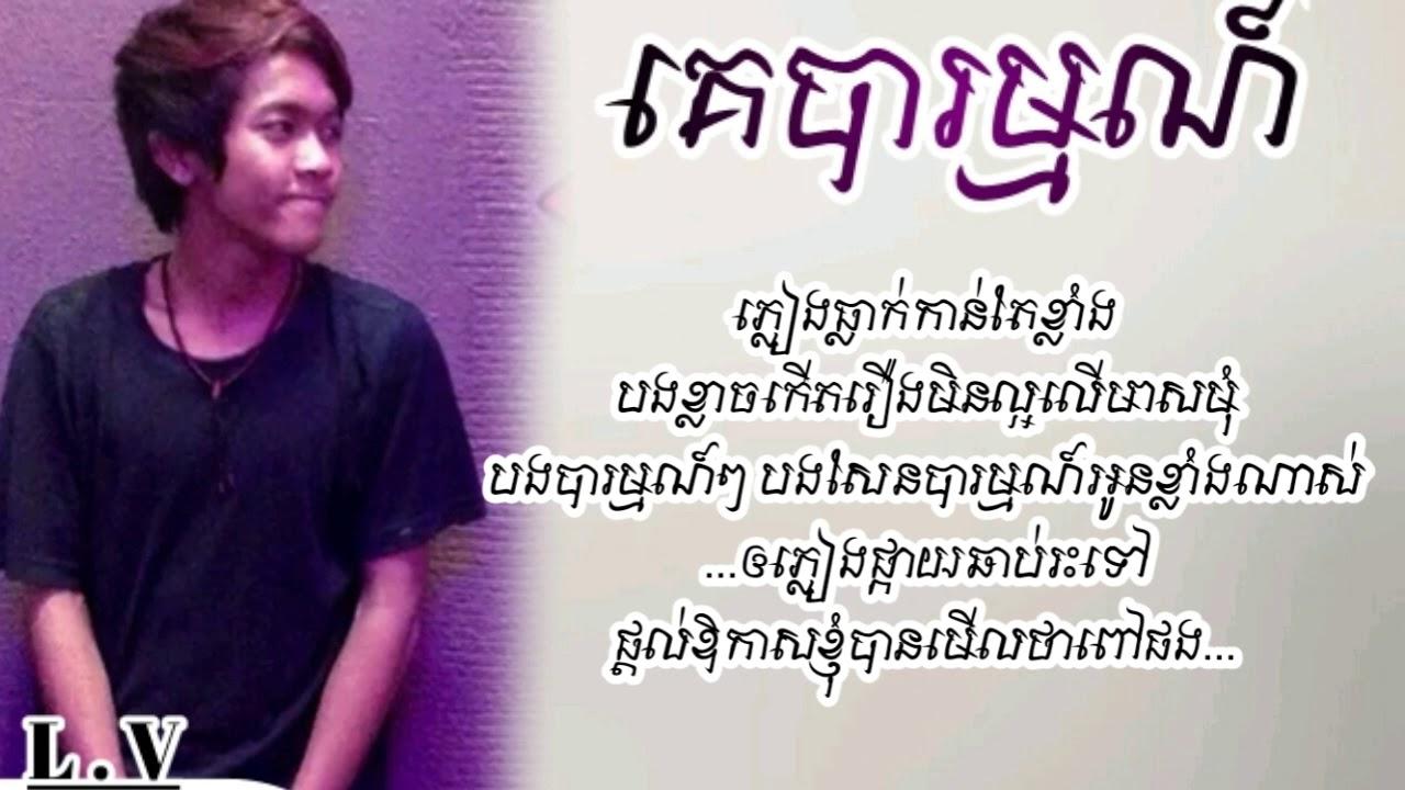 គេបារម្មណ៍ ke Barom _ខាន់ វិចិត្រទូ/ Khmer Original Song New (Teaser & Lyric)