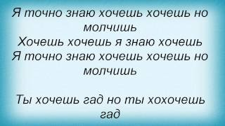 Слова песни Лолита - Хочешь, но молчишь