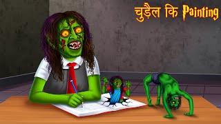 चुड़ैल कि Painting   Horror Stories in Hindi   Witch Stories   Chudail Ki Kahaniya   Hindi Stories