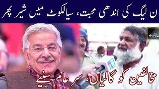 PMLN Again In Sialkot ?   Jamhoor   Neo News