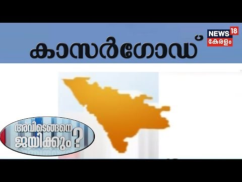 അവിടെങ്ങനെ ജയിക്കും - കാസര്ഗോഡ് | How To Win Kasargode Constituency? | Election Mega Show