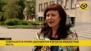 Вступительная кампания-2019. Вузы Беларуси завершают прием документов