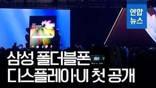 \'접었다 폈다\' 삼성 폴더블폰 디스플레이·UI 첫 공개 / 연합뉴스 (Yonhapnews)