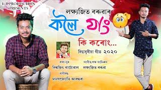 Koloi Jang Ki Korung Assamese Song Download & Lyrics