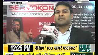 Servokon Systems | India Expo mart,Greater Noida | Janta News Highlights