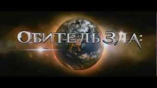 Обитель зла 5- Возмездие. Русский трейлер '2012'. HD.