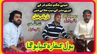 Bol Kaffara Kya Hoga | Hum Ne Jugnu Jugnu Kar Ke | Tum Jeet Gaye Hum Haray | Waseem Niazi | Naaz