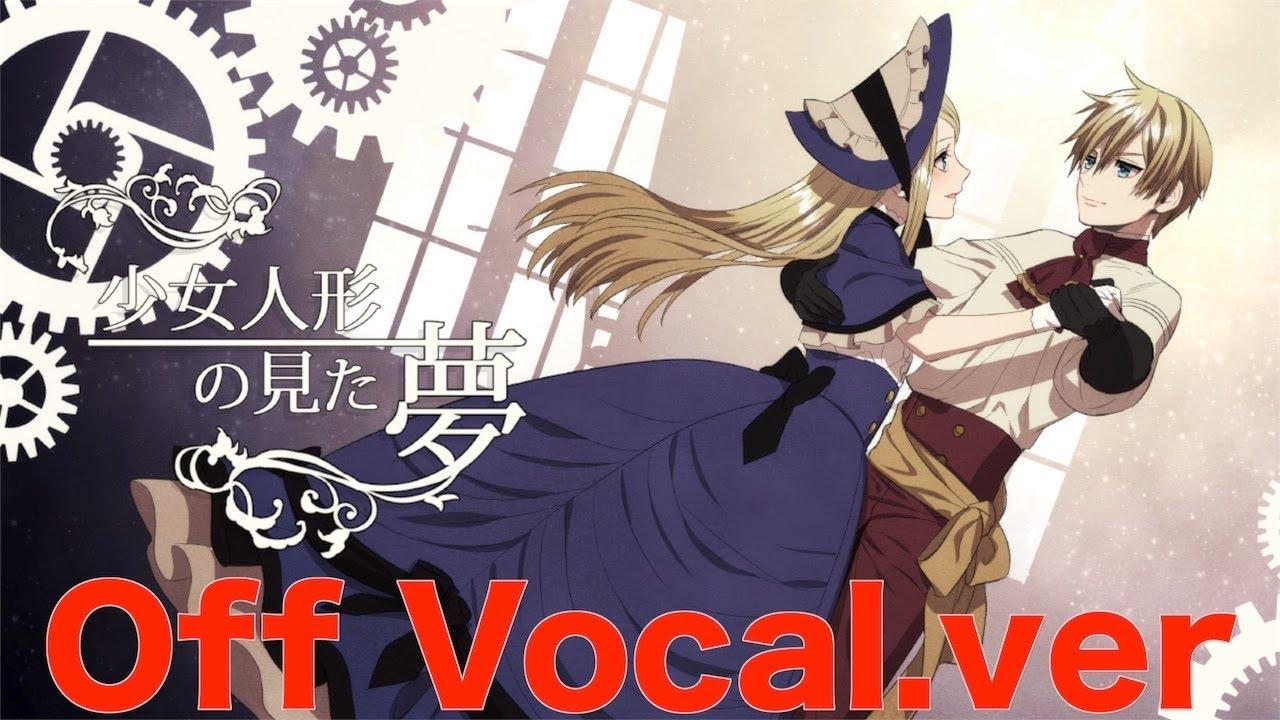 【鏡音リン・レン / Kagamine Rin・Len】少女人形の見た夢 ~Off Vocal ...