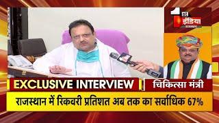 Corona जांच में राजस्थान ने बनाया कीर्तिमान: चिकित्सा मंत्री Raghu Sharma