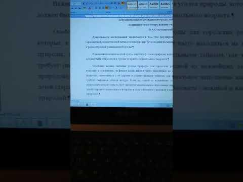 Как выставить интервал в документе. Как выставить правильно абзац.