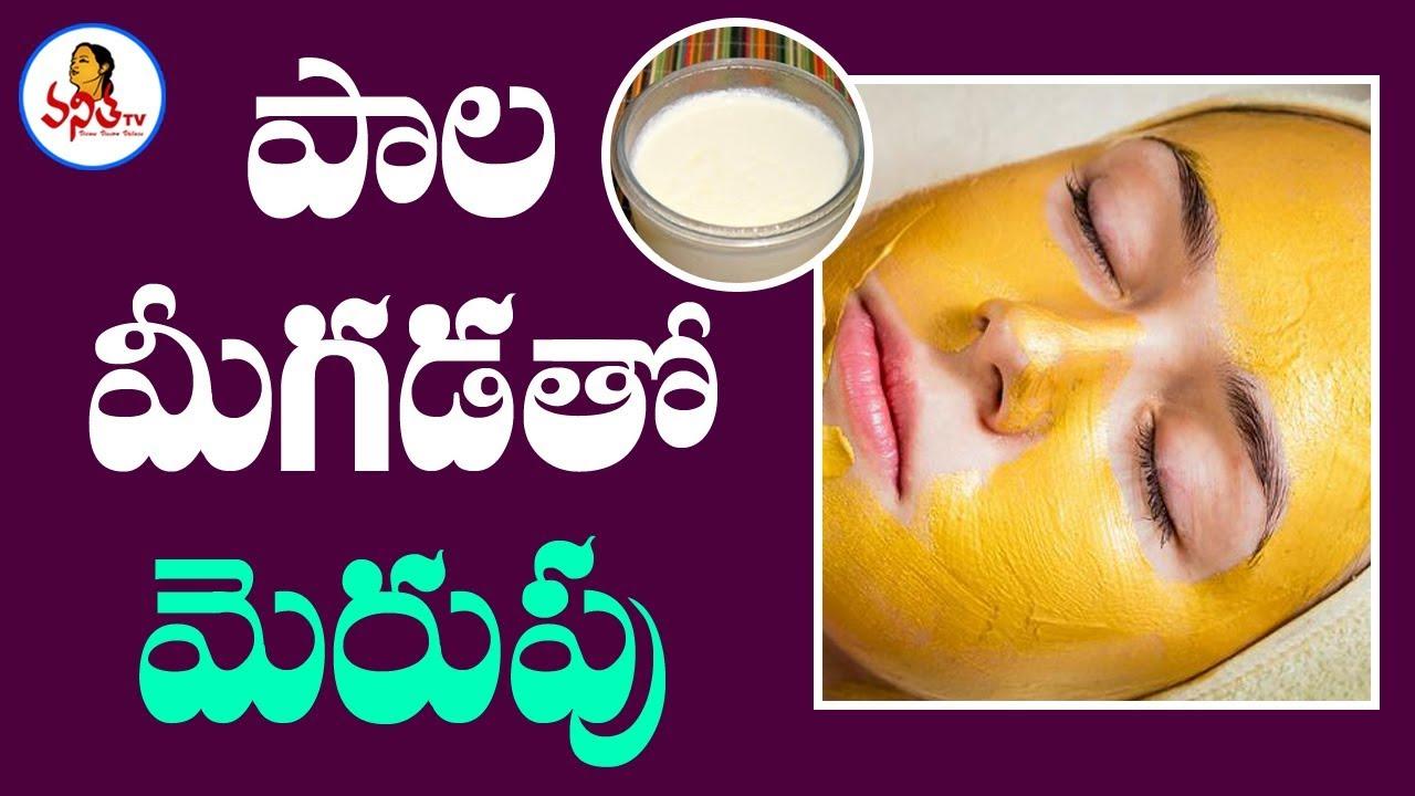 The Magic of Milk Cream for Your Skin  Beauty Tips  Vanitha Tips   Vanitha TV