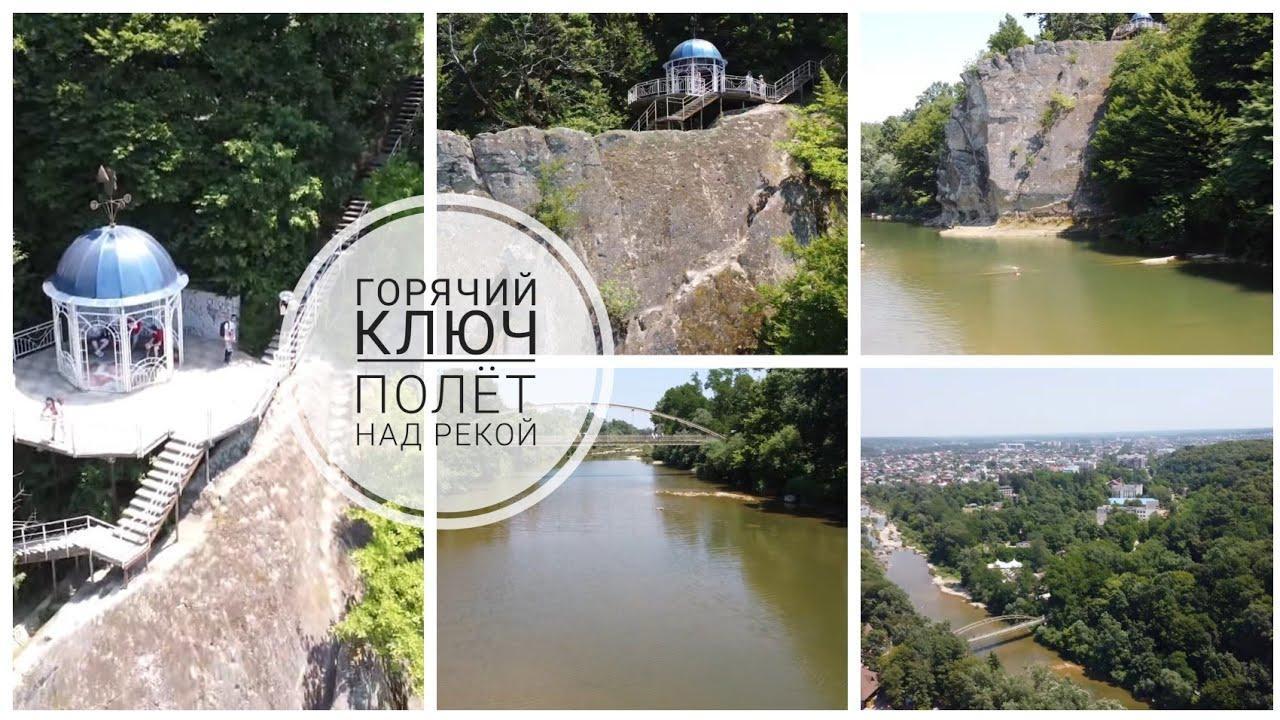 Горячий Ключ /река Псекупс /скала Петушок #горячийключ #псекупс #скалапетушок
