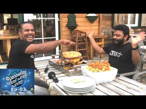 #EuroppilParannuParannuParannu I Ep - 03 - The 'big' burger challenge I Mazhavil Manorama
