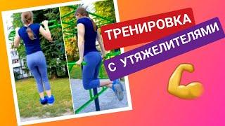 ТРЕНИРОВКА с УТЯЖЕЛИТЕЛЯМИ на турнике и брусьях Упражнения на улице NG fitness