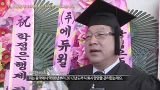 2016년 학점은행제·독학학위제 학위수여식