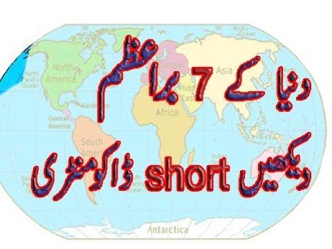 World seven continentdunya ke sat 7 bare azam youtube world seven continentdunya ke sat 7 bare azam urdu info gumiabroncs Images