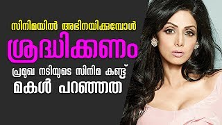 The daughters advice to mother actress | latest film news | sridevi | cinecurry malayalam