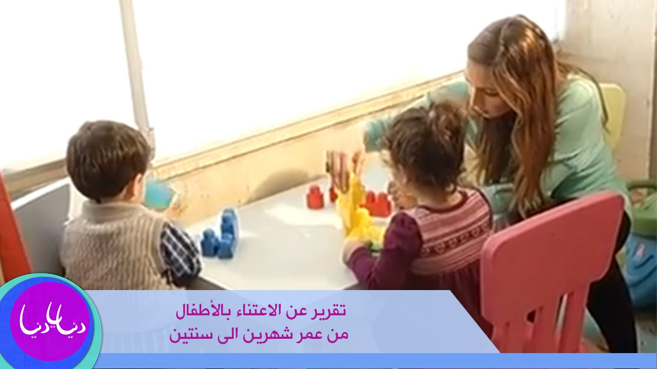 الاعتناء بالأطفال من عمر شهرين الى سنتين مع رولا القطامي