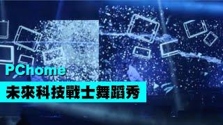 超質感互動表演!未來科技戰士舞蹈秀【Next Creative】2019 PChome尾牙年會   LED立方體表演   LED舞蹈   投影表演   動畫互動秀   尾牙表演   大型活動演出  