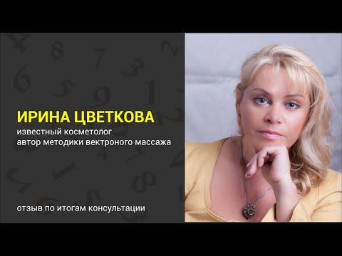 Ирина Цветкова | отзыв
