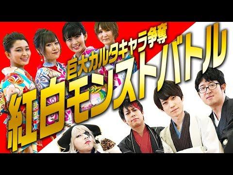 【モンスト紅白】第二回巨大カルタ争奪モンストバトル!ファミ通、ぎこちゃん、ゴー☆ジャスも参戦!!【モンスト公式】