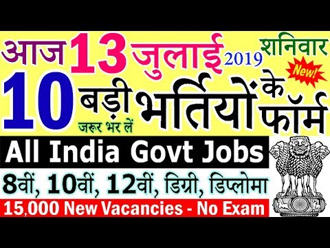 13 जुलाई 2019 की 10 बड़ी भर्तियां #248 || Latest Govt Jobs 2019 || Government Jobs 2019