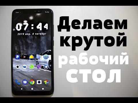 ТОП 5 Крутых Тем на Android 2019 👍│Пакет иконок для Лаунчера