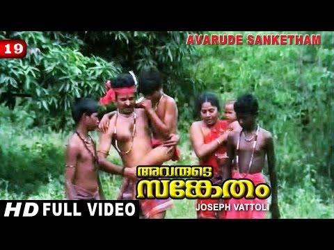 Avarude Sanketham Movie  19  Kottarakkara Get Married With Adivasi Woman