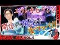 【エウレカ2】よっしー ナリフリ構ワズ vol.5《メガコンコルド1111 BLAZE店》 [BASH…