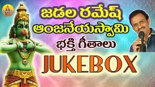 Jadala Ramesh Anjaneya Swamy Bhakthi Songs | Anjaneya Swamy Songs Telugu | Kondagattu Anjanna Songs
