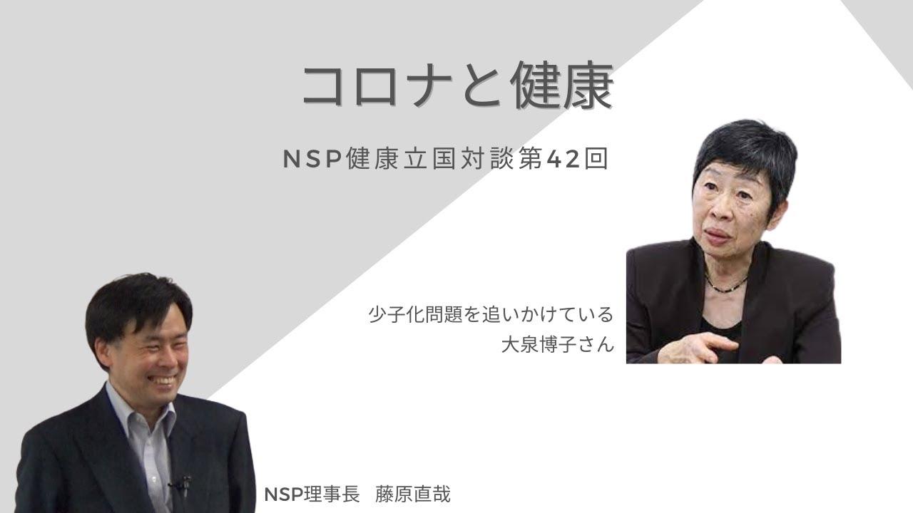 健康立国対談第42回|コロナと健康|大泉博子さん・藤原直哉理事長