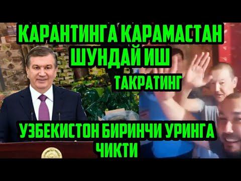 ДИККАТ  МАНА ХАКИКАТ ХАЛК БУНИ КУРИШИ ШАРТ  ГАЗИНИ БОС УЗБЕГИМ