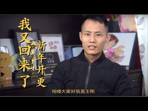 王刚关于春节停更说明,同时祝所有粉丝朋友新春快乐!新年开更✌