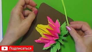 Как Сделать Легко Цветы из Бумаги Поделки своими руками 3д открытки День Матери!DIY:8 Марта